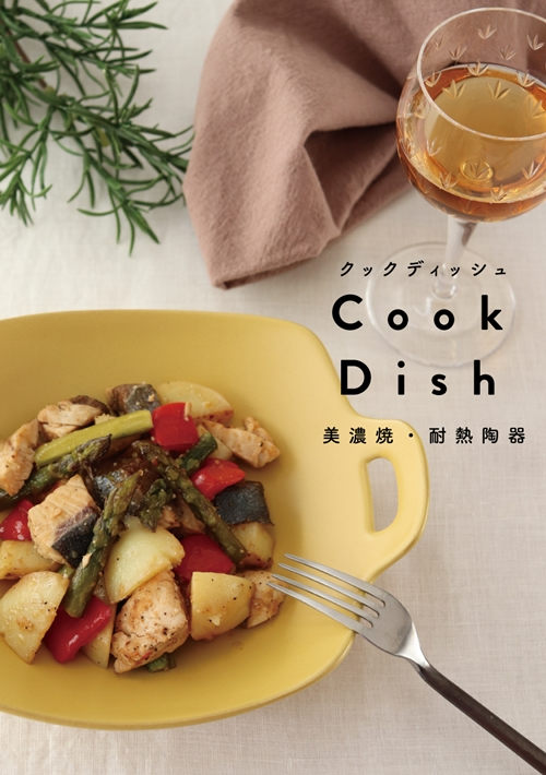 COOK DISH