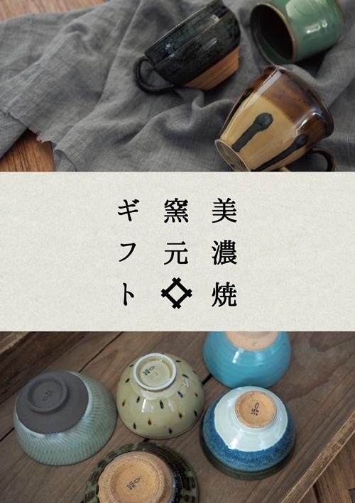 mino-pottery